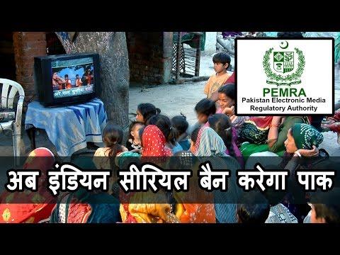 Paksitan में Ban होंगे Indian TV Serials, नपेंगें rule तोड़ने वाले cable operator