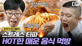 [#핵심노트] 유재석은 매운 음식을 잘 먹을까? 명절엔…