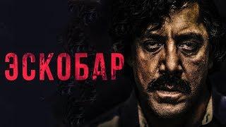 Эскобар [Обзор] / [Трейлер 2 на русском]