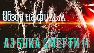 [Р.Карзанов] Обзор на фильм Азбука смерти 2/The ABCs of Death 2