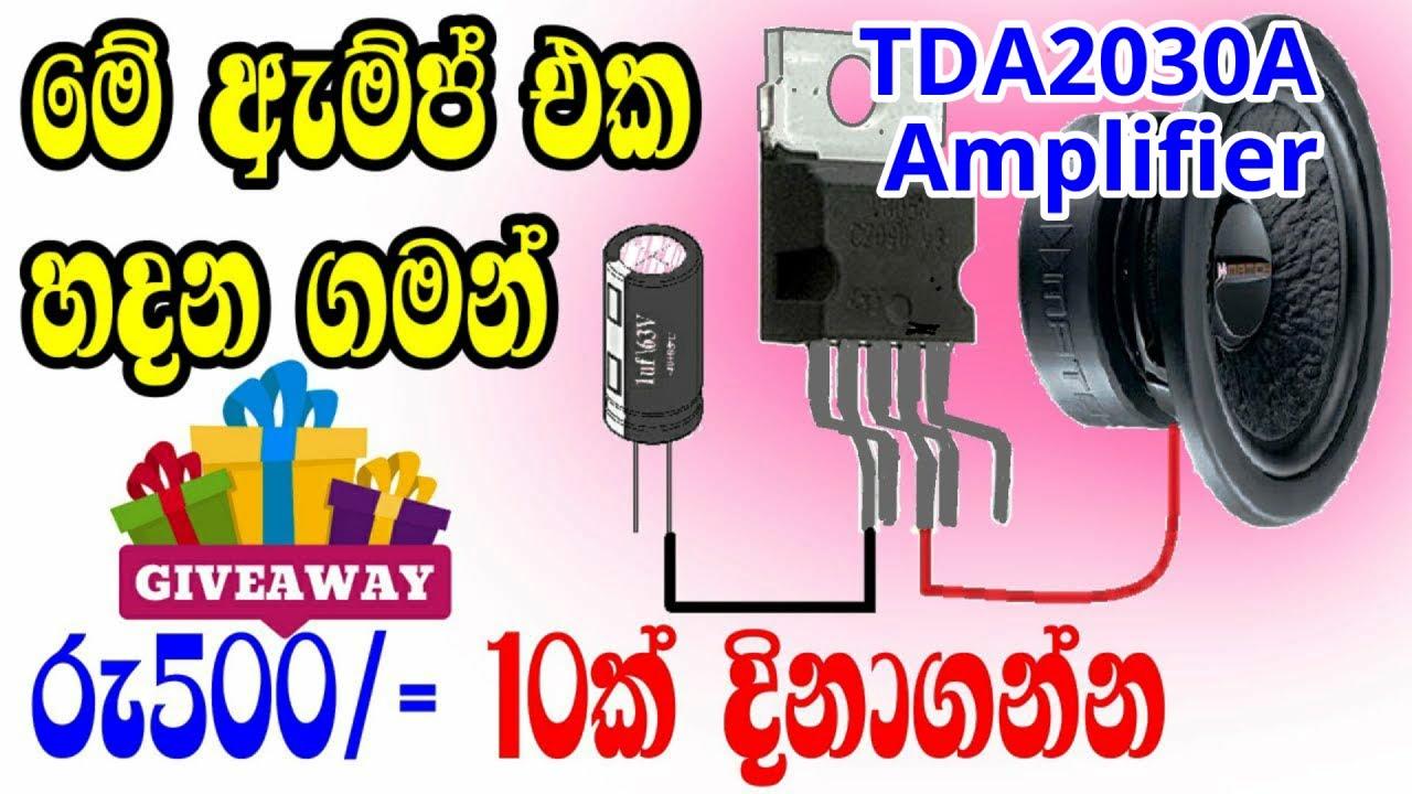 ඇම්ප්ලිෆයරය හදන ගමන් රු 500/= රී ලෝඩ් 10ක් දිනාගන්න How to Make a TDA2030a Amplifier - Single supply