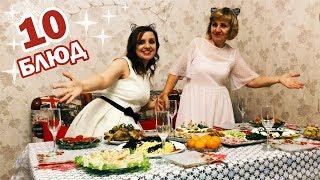 НОВОГОДНИЙ СТОЛ 2020 ! Готовим 10 блюд. Салаты, закуски, горячие блюда.  НОВОГОДНЕЕ МЕНЮ 2020