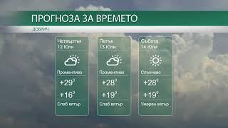 Прогноза за времето на 12-ти, 13-ти и 14-ти Юли 2018 г.