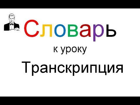 """Словарь к уроку """"Транскрипция"""""""
