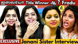 Janani Sister Interview : ஐஸ்வர்யா Title Winner ஆ ? Fradu பண்ணுறா? Opens! Vijay TV ! Bigg Boss Tamil