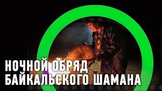 Ночной обряд байкальского шамана