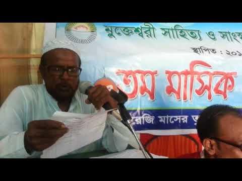 "Dr Mokarram Hassain ডাঃ মোকাররম হোসেন এর কবিতা "" আমি যে কানাচে কবি"""