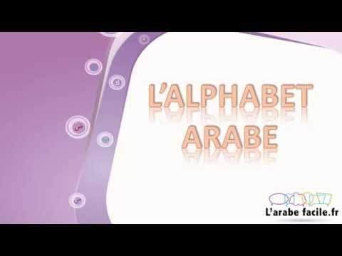 Je vous en remercie arabe