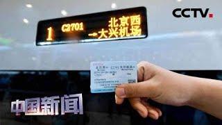 [中国新闻] 京雄城际铁路北京西至大兴机场段今天通车 | CCTV中文国际