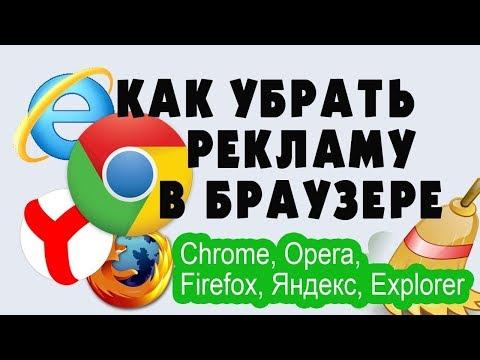 КАК УБРАТЬ РЕКЛАМУ В БРАУЗЕРЕ(Google Chrome, ЯНДЕКС, Opera, Firefox и т.п)