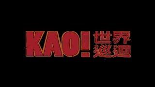 【顏社王TV】顏社世界巡迴 KAO!INC. World Tour - 高雄站