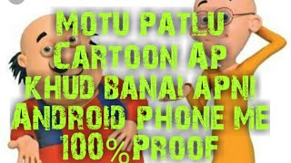 Ab App-kudh Cartoon banai oder als ko femos karain motu patlu affirmative 100% Beweis