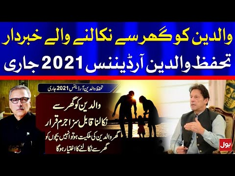 President Dr Arif Alvi promulgates Parents Protection Ordinance 2021