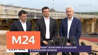 Собянин осмотрел строительство ЦКАД - Москва 24