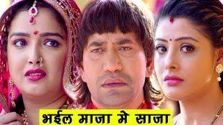 nirahua hindustani 2 dinesh lal nirahua aamrapali dubey jhanak jata matha bhojpuri songs
