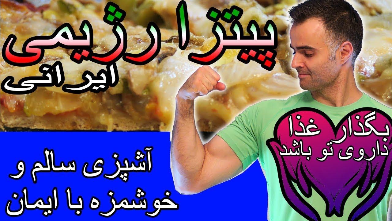 آشپزی ایرانی طرز تهیه پیتزا مخصوص خانگی ایرانی رژیمی با خمیر پیتزا خانگی آشپزی ایرانی با ایمان