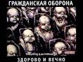 Поделки - Гражданская Оборона - Всё как у людей (with English subtitles)
