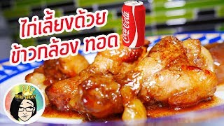 Fried Chicken with Coke!  ไก่ข้าวกล้องทอดโค้ก สูตรหมักเหล้าญี่ปุ่น ( Easy Thai tricks)