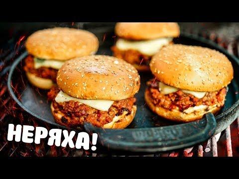 НЕРЯХА ДЖО! БУРГЕР для детей и взрослых (здоровая еда!) - Простые вкусные домашние видео рецепты блюд