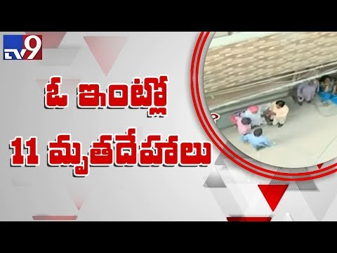 11 members of a family found dead at a house in Burari || Delhi - TV9