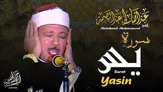 سورة يس - عبدالباسط عبدالصمد   SURAH YASIN - Abdulbasit Abdussamad