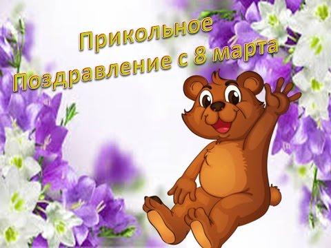 Прикольное поздравление с 8 марта от Винни - Познавательные и прикольные видеоролики