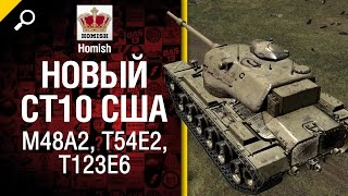 Новый СТ10 США - M48A2, T54E2, T123E6 - Будь готов - от Homish [World of Tanks]