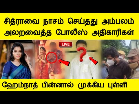 சற்றுமுன் அலறவைத்த போலீஸ் அதிகாரிகள் வெளியான உண்மை VJ Chitra Latest Tamil Cinema News ! Tamil Viral