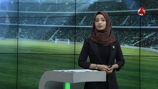 النشرة الرياضية   08 - 01 - 2020   تقديم صفاء عبد العزيز   يمن شباب