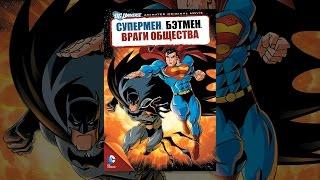 Супермен. Бэтмен. Враги общества. (с субтитрами)