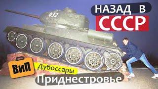 Назад в СССР? Дубоссары, Приднестровье