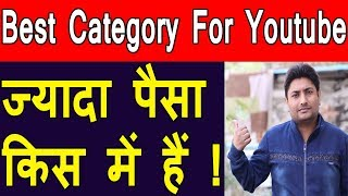 Best Category For Youtube Channel | Best Earning Topic On Youtube