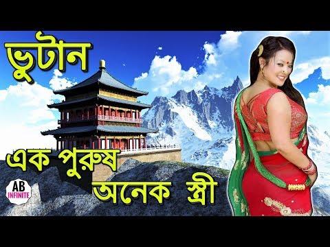 ভুটান দেশ || একজন পুরুষের অনেক স্ত্রী || Interssting Facts of Bhutan || ab infinite