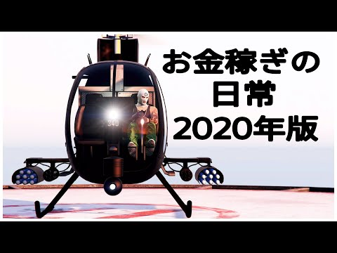 gta5 オンライン 金 稼ぎ 2020