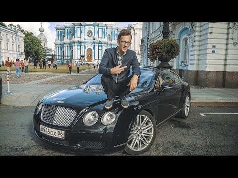 Самый дешёвый Bentley