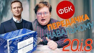 Своими Руками -  Передачка Навальному