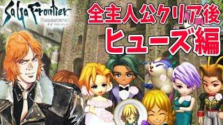 【サガフロ リマスター】全主人公クリア後のヒューズ編【SaGa Frontier Remastered】サガフロンティア リマスター 実況