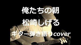 松崎しげるさんの「俺たちの朝」を歌ってみました・・♪ 作詞:谷川俊太...