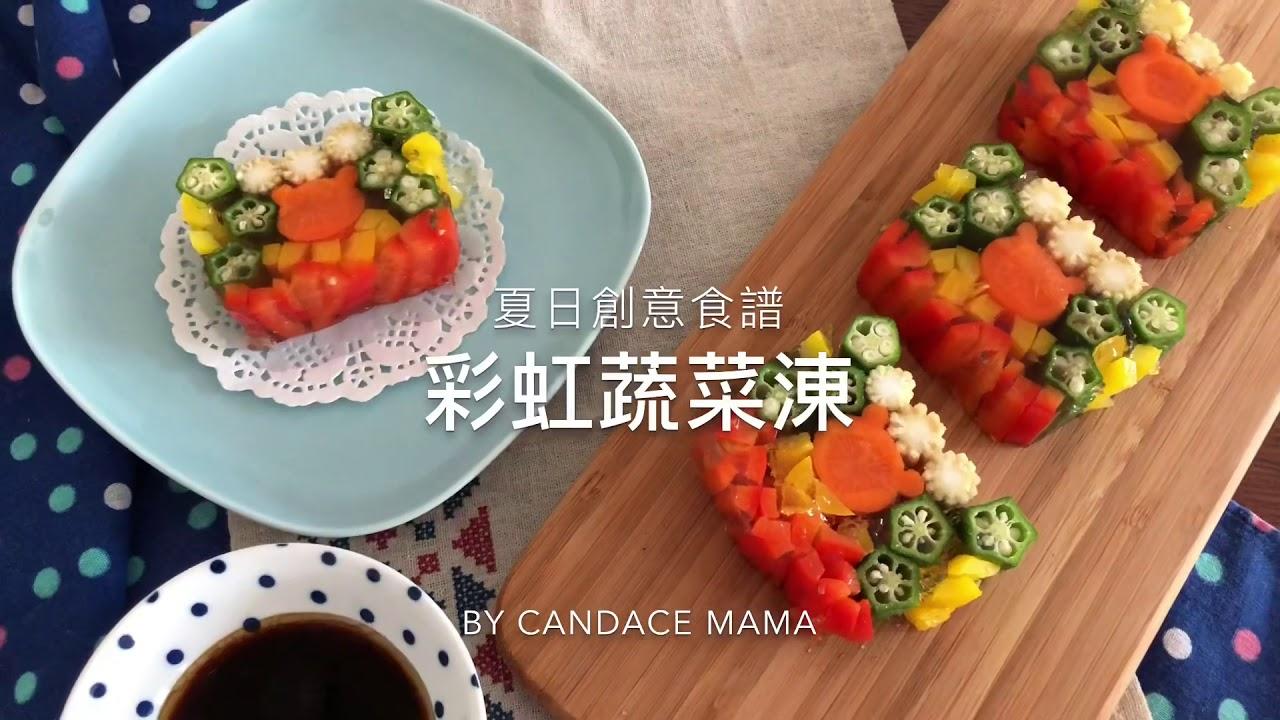 創意夏天食譜。彩虹蔬菜涷 - YouTube