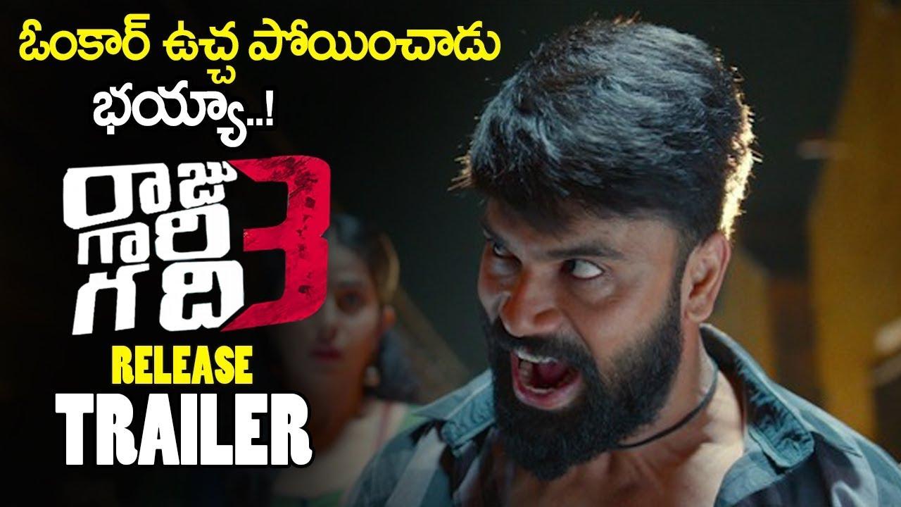 Download Raju Gari Gadhi 3 Movie Release Trailer || Ohmkar || Avika Gor || Ashwin Babu || NSE