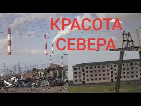 Крайний Север Норильск Алыкель Кайеркан Вся Красота в одном видео самый грязный регион россии