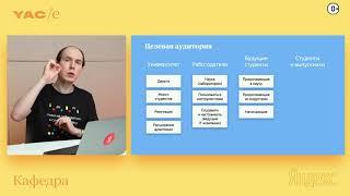 Магистратура как продукт – Станислав Федотов. Кафедра YAC/e 2020