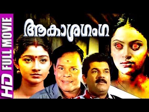 Malayalam Full Movie | Aakasha Ganga | Malayalam Horror Movie New Releases [HD]