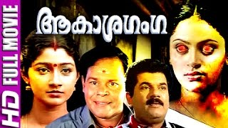 Malayalam Full Movie | Aakasha Ganga | Malayalam Horror Movie
