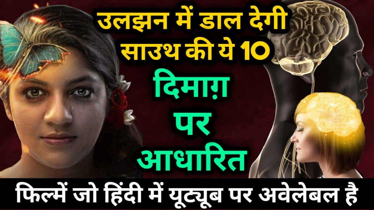 Top 10 South Movies Based On Brain Transfer/Mental Experiment|In Hindi|Available on youtube|Mexhindi