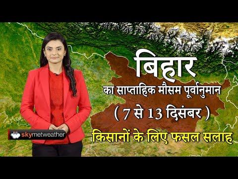 बिहार का साप्ताहिक मौसम पूर्वानुमान (07 से 13 दिसम्बर, 2019), किसानों के लिए फसल सलाह