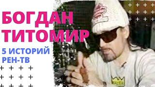 Богдан Титомир. \