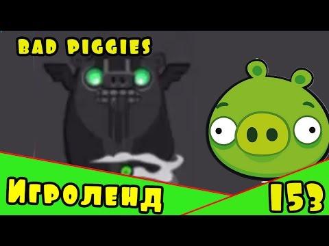 Веселая ИГРА головоломка для детей Bad Piggies или Плохие свинки [153] Серия