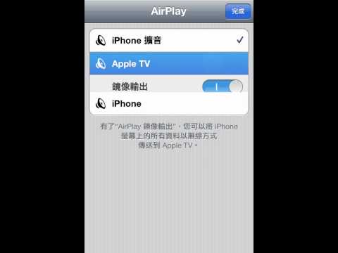 AirPlay 鏡像輸出