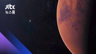 중국 탐사선 '화성 궤도' 진입…세계 6번째 / JTBC 뉴스룸